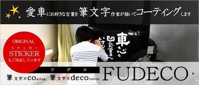 FUDECO
