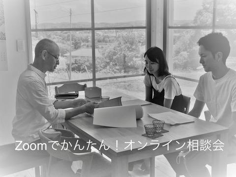 オンライン相談会3
