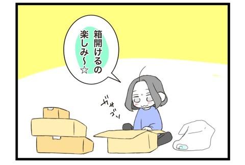通販2−2