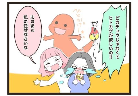 みれはきほん日本にいない  物欲センサーって怖いよねって話(ポケモンガチャガチャ③)
