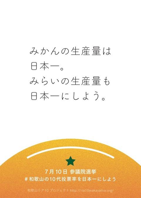 和歌山リア10ポスター完全版 38