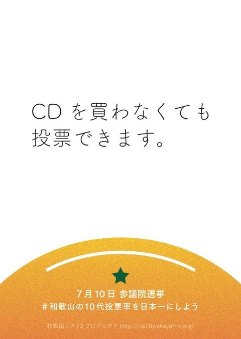 和歌山リア10ポスター完全版 25