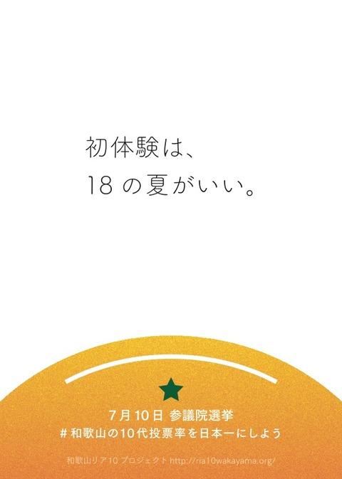 和歌山リア10ポスター完全版 27