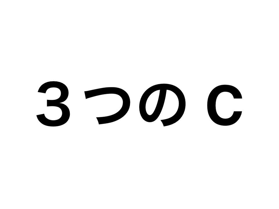 3つのC.001