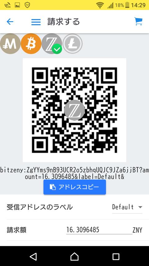 Screenshot_20180117-142938