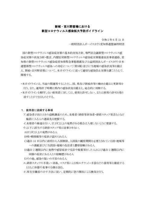 020621(改)新城吉川野営場におけるコロナ予防ガイドライン_ページ_1