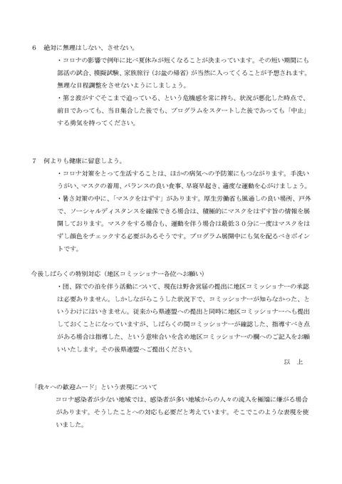 20200715県連盟コミ文書(お願い)その2加筆版7月16日_ページ_3