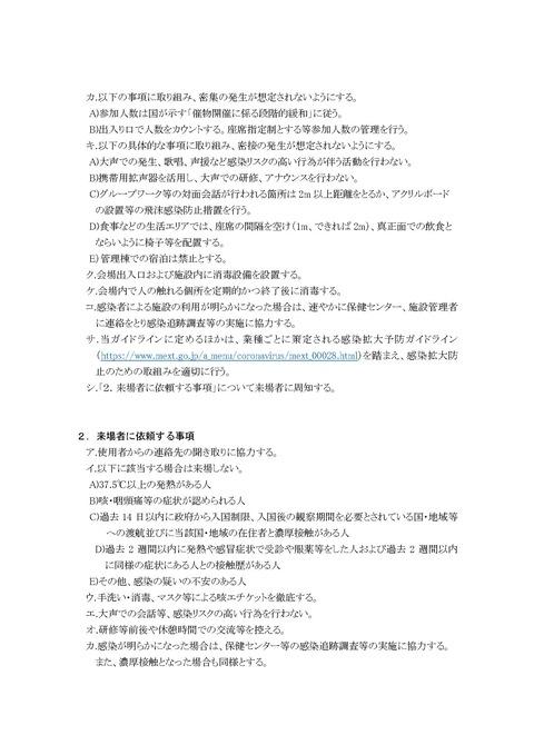 020621(改)新城吉川野営場におけるコロナ予防ガイドライン_ページ_2