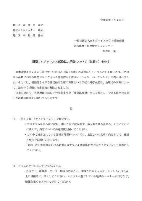 20200715県連盟コミ文書(お願い)その2加筆版7月16日_ページ_1