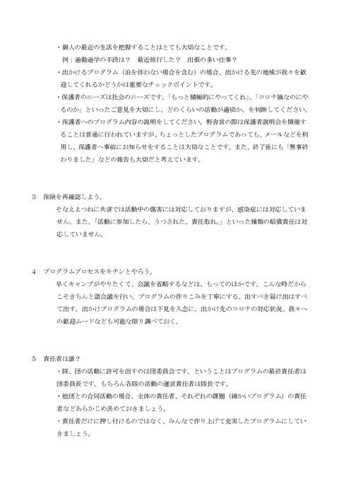 20200715県連盟コミ文書(お願い)その2加筆版7月16日_ページ_2