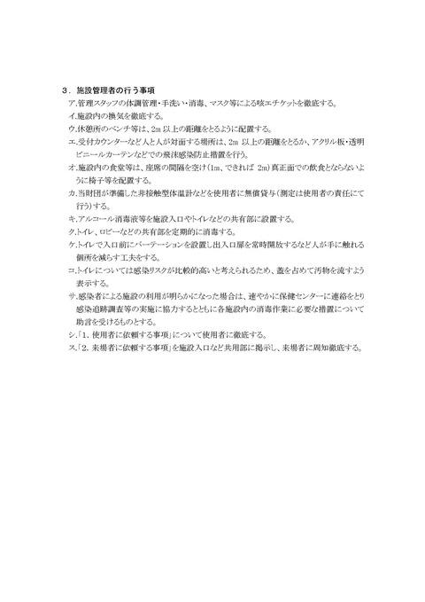 020621(改)新城吉川野営場におけるコロナ予防ガイドライン_ページ_3