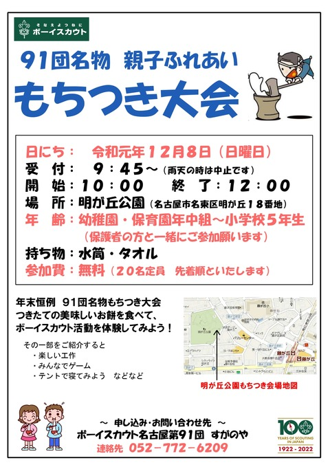 20191208餅つきチラシ大判_page-0001