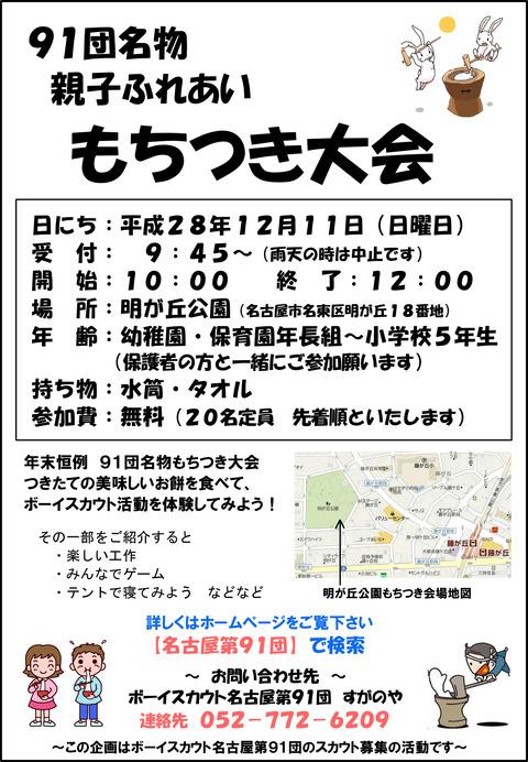 20161211餅つきチラシa5