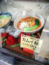 新宿にあった謎の麺「カムイ麺」