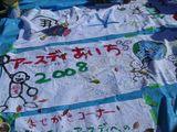アースデイ2008久屋