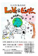 LOVE&ビンボーチラシ
