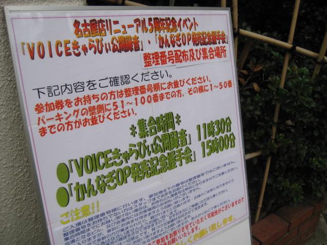 戸松遥イベント