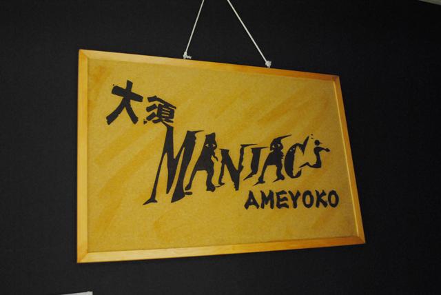大須マニアックス