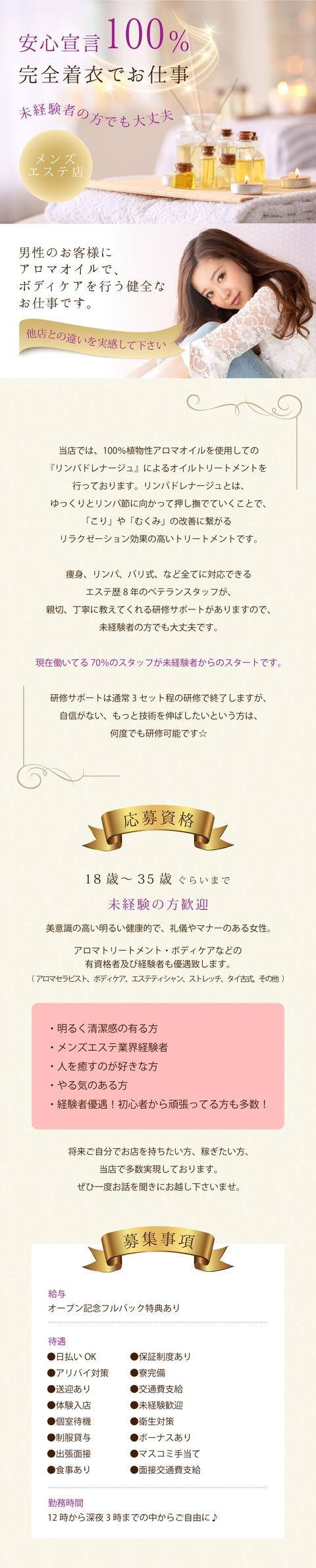 求人_page-0001