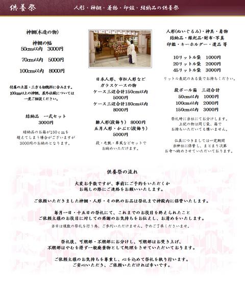 ページ供養祭改訂版試作---2---20190704