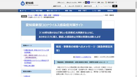 愛知県新型コロナウイルス感染症対策サイト