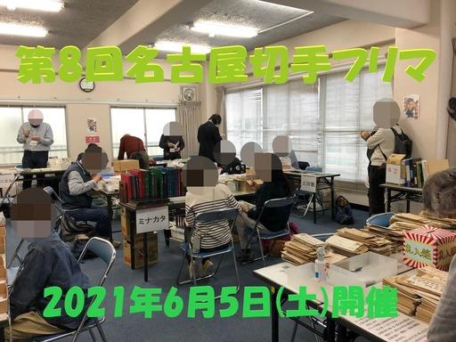 第8回名古屋切手フリマ01