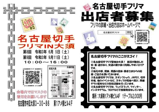 210605_210911_出店者募集中W_page-0001