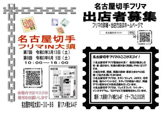 210313_210605_出店者募集中W_page-0001