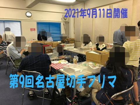 第9回名古屋切手フリマ2021年9月11日blb