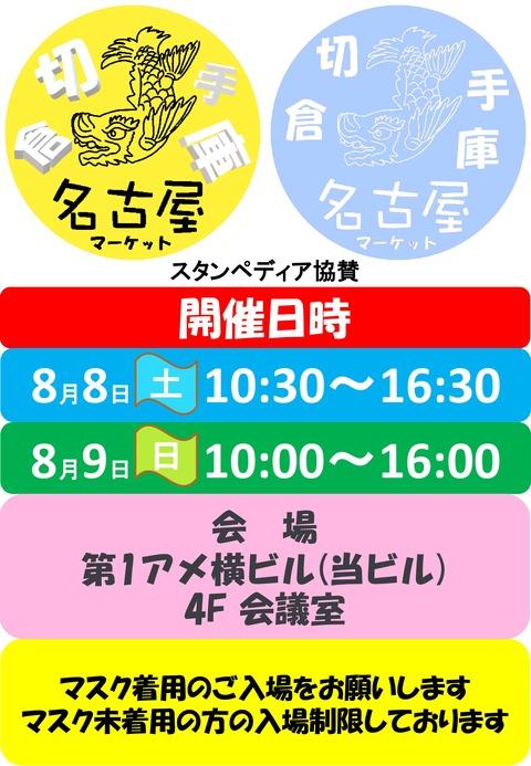 ス20200808_0809開催日時_切手倉庫名古屋マーケット_タテ