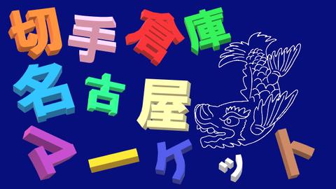 切手倉庫名古屋マーケット横シャチcolor