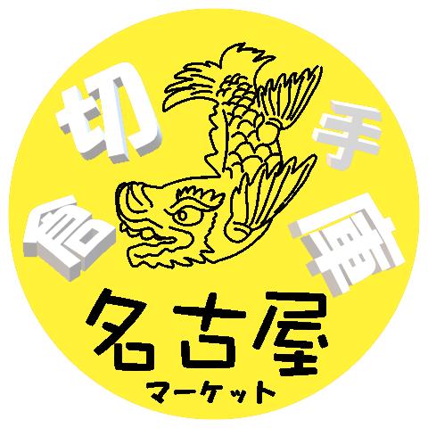 切手倉庫名古屋マーケット3DBY