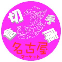 切手倉庫名古屋マーケット3DWPR
