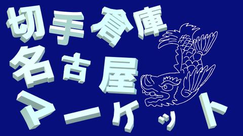 切手倉庫名古屋マーケット3D横シャチBW