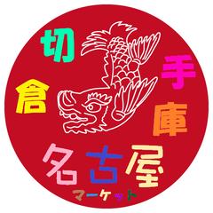 切手倉庫名古屋マーケットカラー