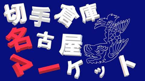 切手倉庫名古屋マーケット3D横シャチRW