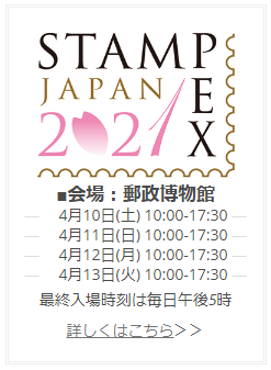 StampexJapan2021
