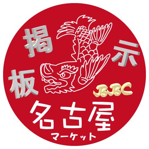 名古屋マーケット掲示板