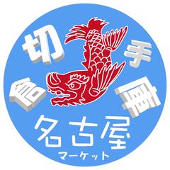 切手倉庫名古屋マーケット3DLBR