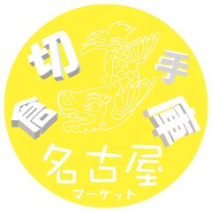 切手倉庫名古屋マーケット3DWY