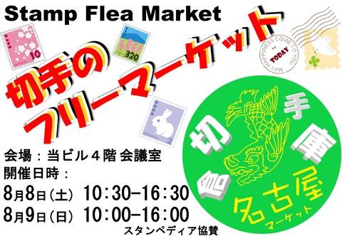 ス切手倉庫名古屋マーケット005_エレベーター