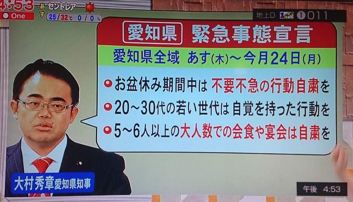 県 独自 宣言 愛知 緊急 事態