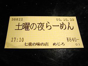 05-1029-06めじろ