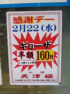 06-0222-天津楼1