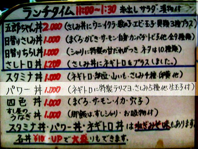 0520-五郎鮨1