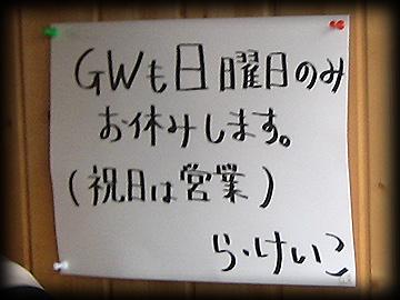 06-0502-ら・けいこ4