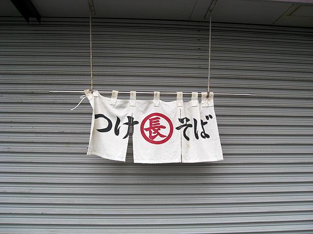 0609-1坂戸丸長1