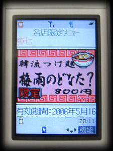 06-0602-弥七1