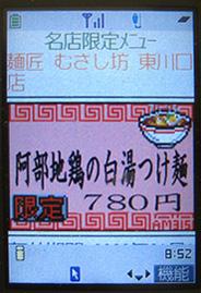 05-0129-むさし坊2