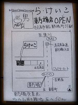 06-0510-東片端らけいこ2
